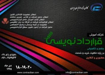 سلسله کارگاه های آموزشی کانون قراردادنویسان ایران