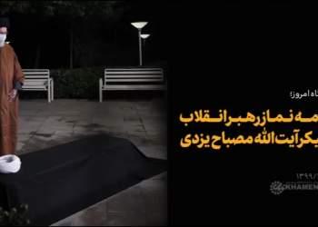 نماز رهبر انقلاب | آیت الله مصباح یزدی