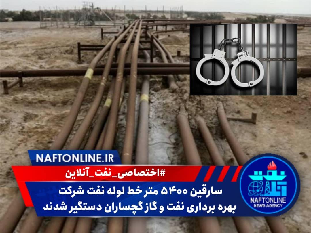 حراست شرکت ملی مناطق نفتخیز جنوب | دستگیری سارقین خطوط لوله | نفت آنلاین