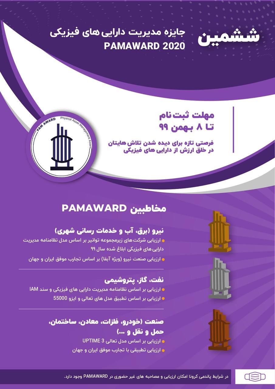 ششمین دوره برگزاری جایزه مدیریت داراییهای فیزیکی PAMAWARD