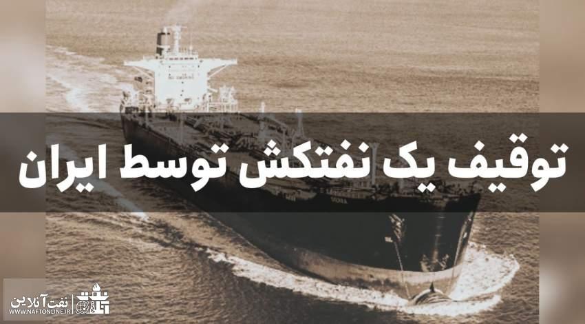 توقیف نفتکش کره جنوبی توسط ایران | نفت آنلاین