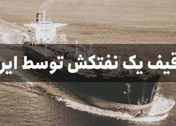 توقیف نفتکش کره جنوبی توسط ایران   نفت آنلاین