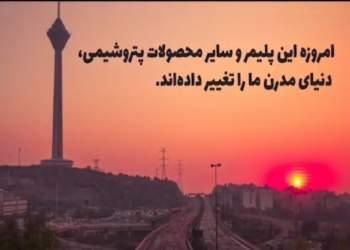 شرکت ملی صنایع پتروشیمی ایران | نفت آنلاین