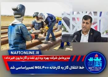 مهندس حمید کاویان | شرکت بهرهبرداری نفت و گاز مارون | نفت آنلاین