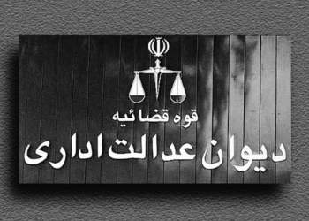 دیوان عدالت اداری و تایید پرداخت مزایای مناطق محروم به پیمانیها | نفت آنلاین