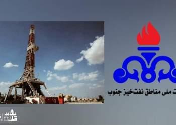شرکت ملی مناطق نفتخیز جنوب   نفت آنلاین