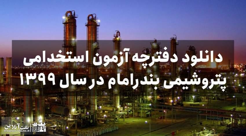 دانلود دفترچه آزمون استخدامی شرکت پتروشیمی بندر امام | نفت آنلاین