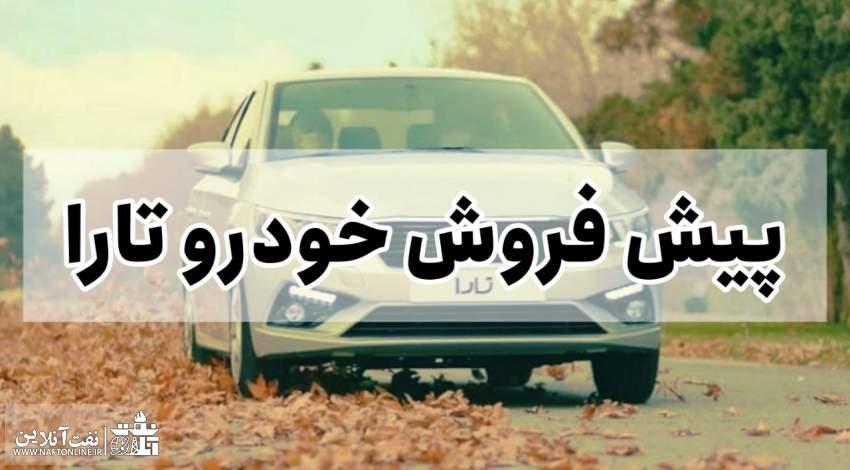 فروش تارا   گروه صنعتی ایران خودرو