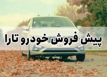 فروش تارا | گروه صنعتی ایران خودرو