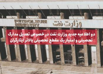 وزارت نفت | تعدیل مدارک تحصیلی و امتیاز یک مقطع تحصیلی بالاتر | نفت آنلاین