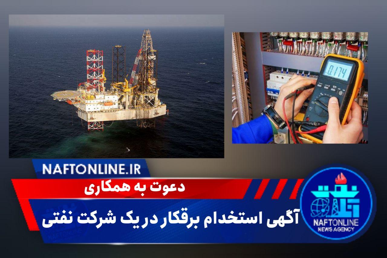 استخدام در یک شرکت نفتی | نفت آنلاین