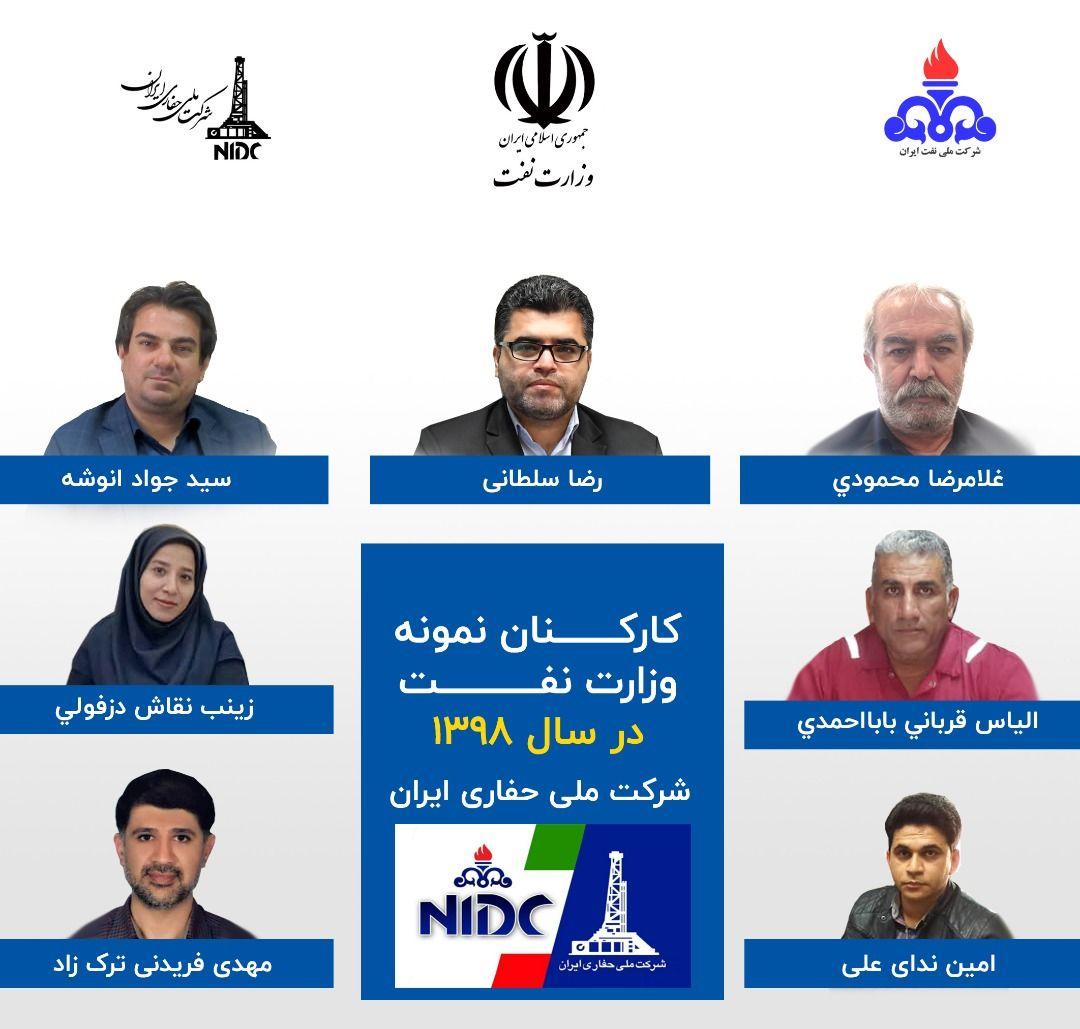 کارکنان نمونه شرکت ملی حفاری ایران | نفت آنلاین