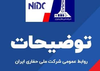 توضیحات روابط عمومی شرکت ملی حفاری ایران | نفت آنلاین