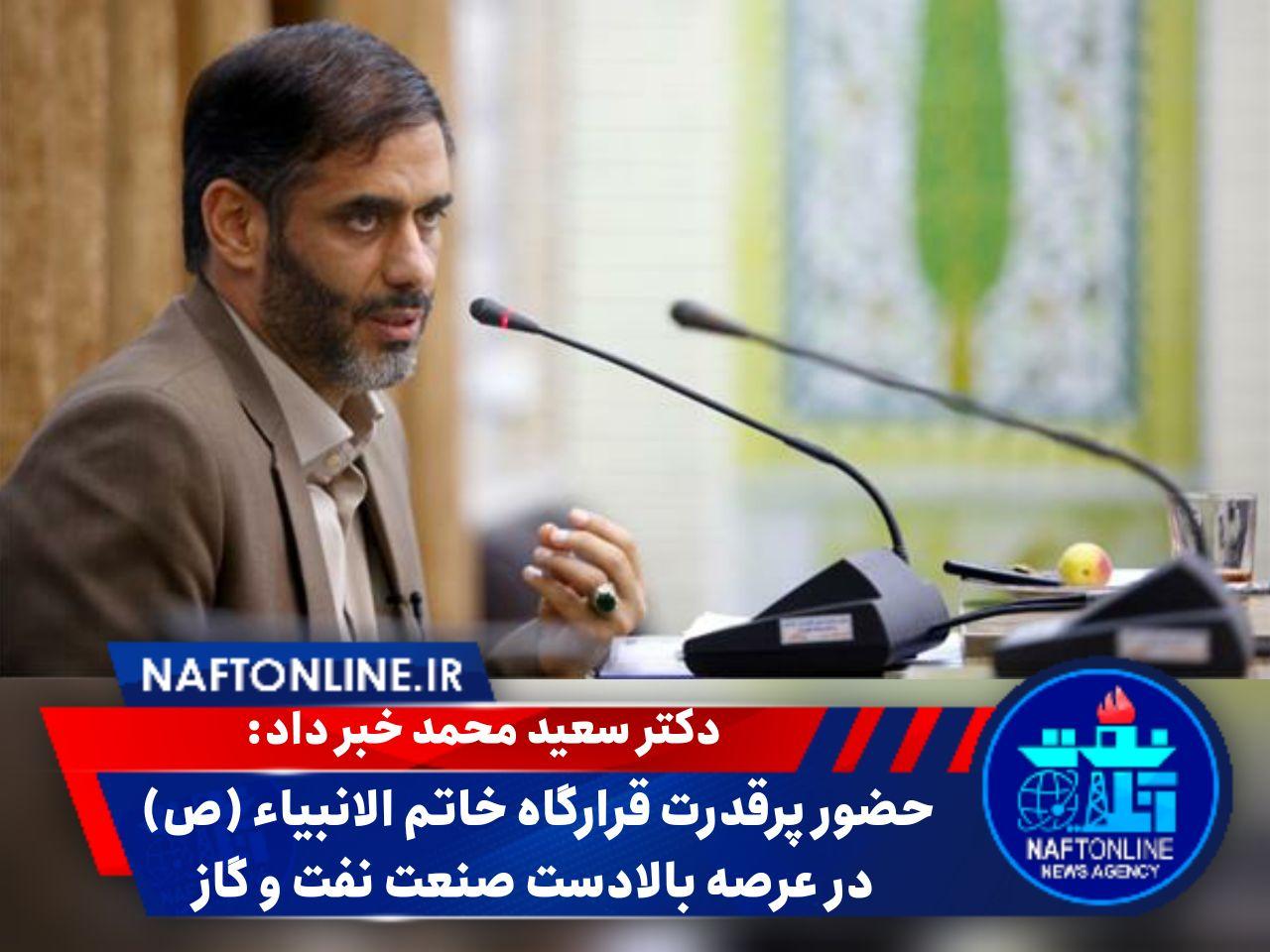 دکتر سعید محمد | فرمانده قرارگاه خاتم الانبیا سپاه | نفت آنلاین