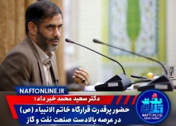 دکتر سعید محمد   فرمانده قرارگاه خاتم الانبیا سپاه   نفت آنلاین