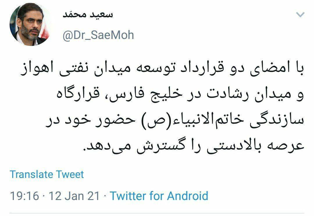 توییت نوشت | twitter | سردار سعید محمد
