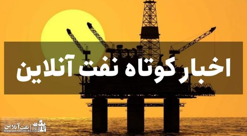 اخبار کوتاه صنعت نفت | نفت آنلاین