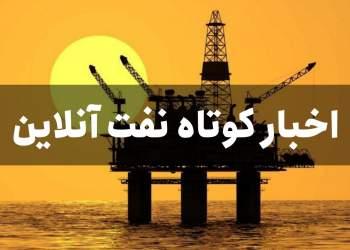 اخبار کوتاه صنعت نفت   نفت آنلاین