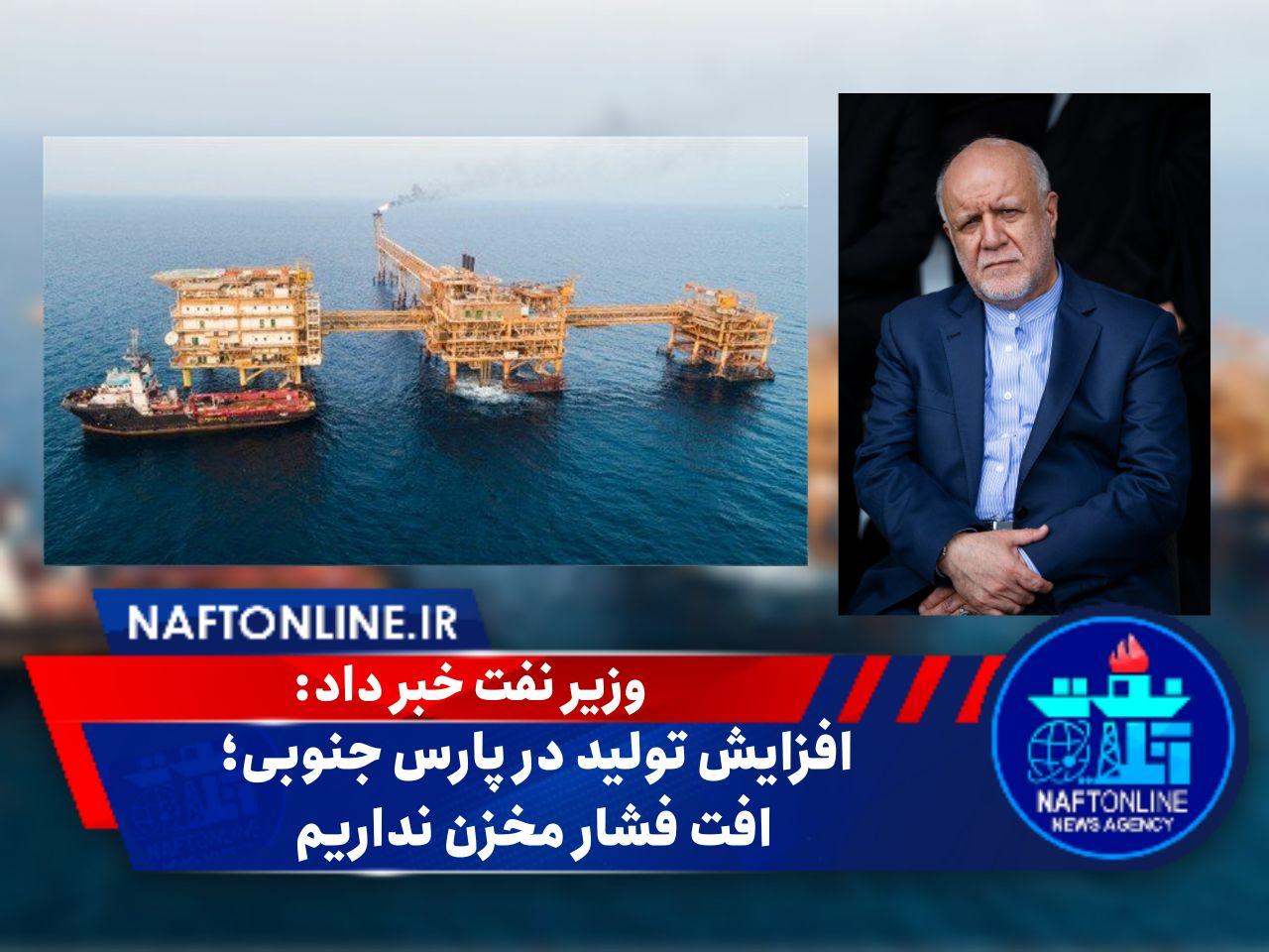 زنگنه و توضیحات گازی | نفت آنلاین