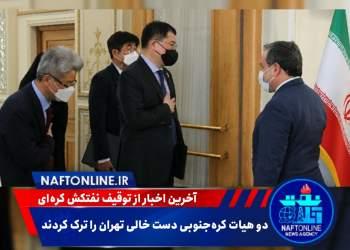 تصویر هیئت کره ای در تهران که بازتاب گسترده ای در رسانهها داشت   نفت آنلاین