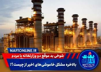 قطعی برق و واکنشهای وزارت نفت و نیرو | نفت آنلاین