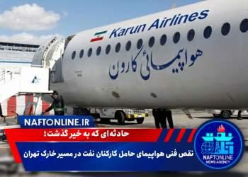 نقص فنی هواپیمای خارگ تهران | نفت آنلاین