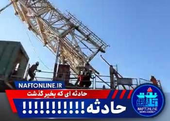 حادثه بر روی یک سکوی نفتی | نفت آنلاین