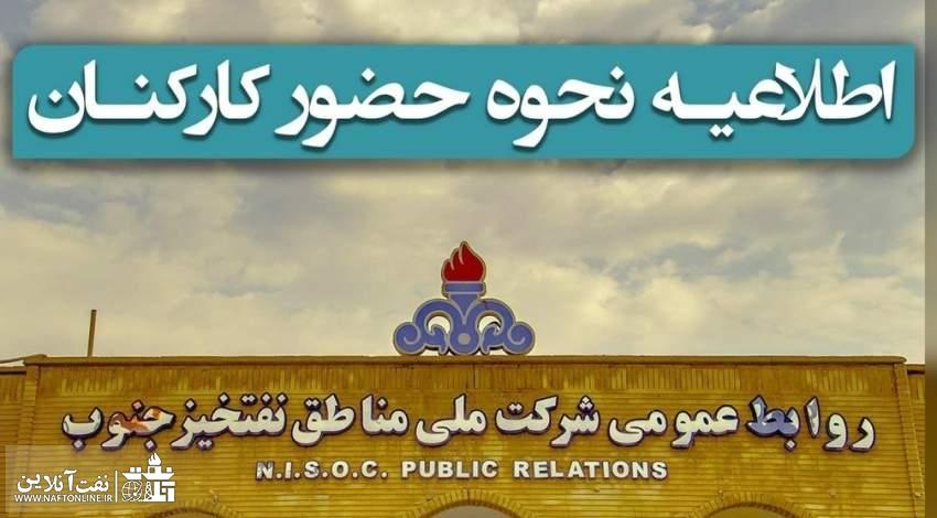 روابط عمومی شرکت ملی مناطق نفتخیز جنوب | نفت آنلاین