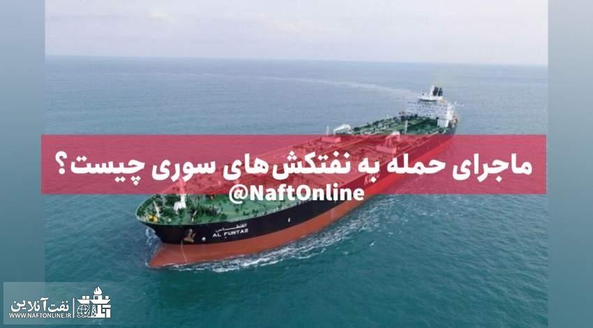 حمله به نفتکشهای سوریه | نفت آنلاین