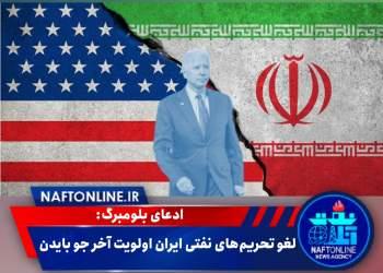 جو بایدن و لغو تحریمهای ایران | نفت آنلاین