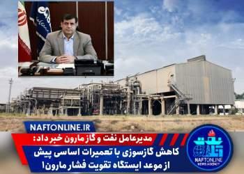 مهندس حمید کاویان | مدیرعامل شرکت بهرهبرداری نفت و گاز مارون