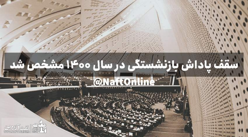 سقف پاداش بازنشستگی کارکنان دولت | نفت آنلاین