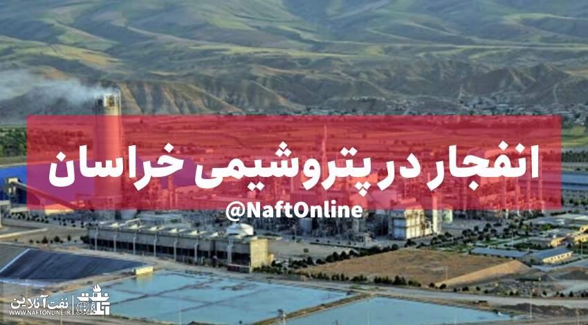 انفجار در پتروشیمی خراسان | نفت آنلاین