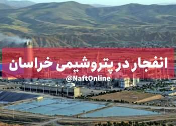 انفجار در پتروشیمی خراسان   نفت آنلاین
