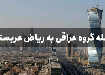 حمله گروه عراقی به ریاض عربستان | نفت آنلاین