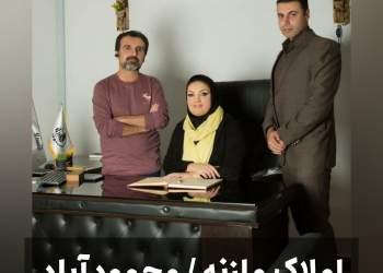املاک مازنه باکادری مجرب