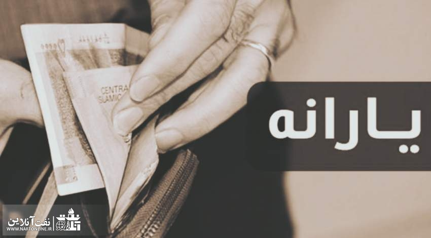 افزایش مبلغ یارانه نقدی | نفت آنلاین