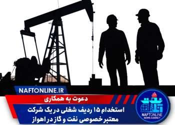 استخدام در اهواز | نفت آنلاین