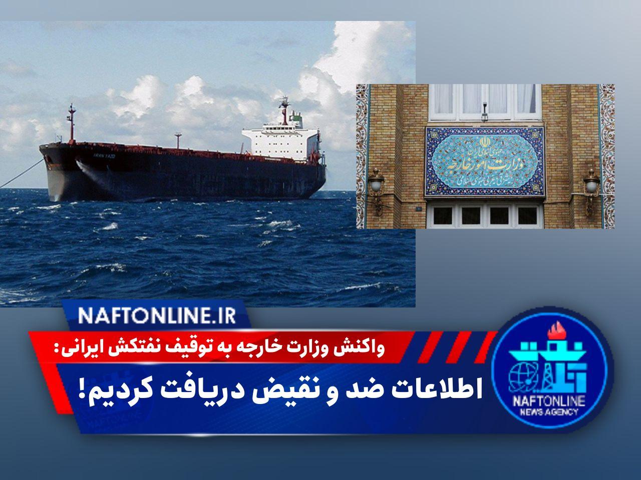 توقیف نفتکش ایرانی | نفت آنلاین