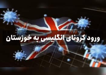 ورود کرونایی انگلیسی به خوزستان | نفت آنلاین