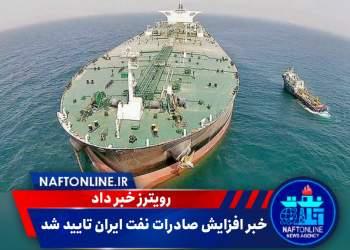 افزایش صادرات نفتی ایران | نفت آنلاین