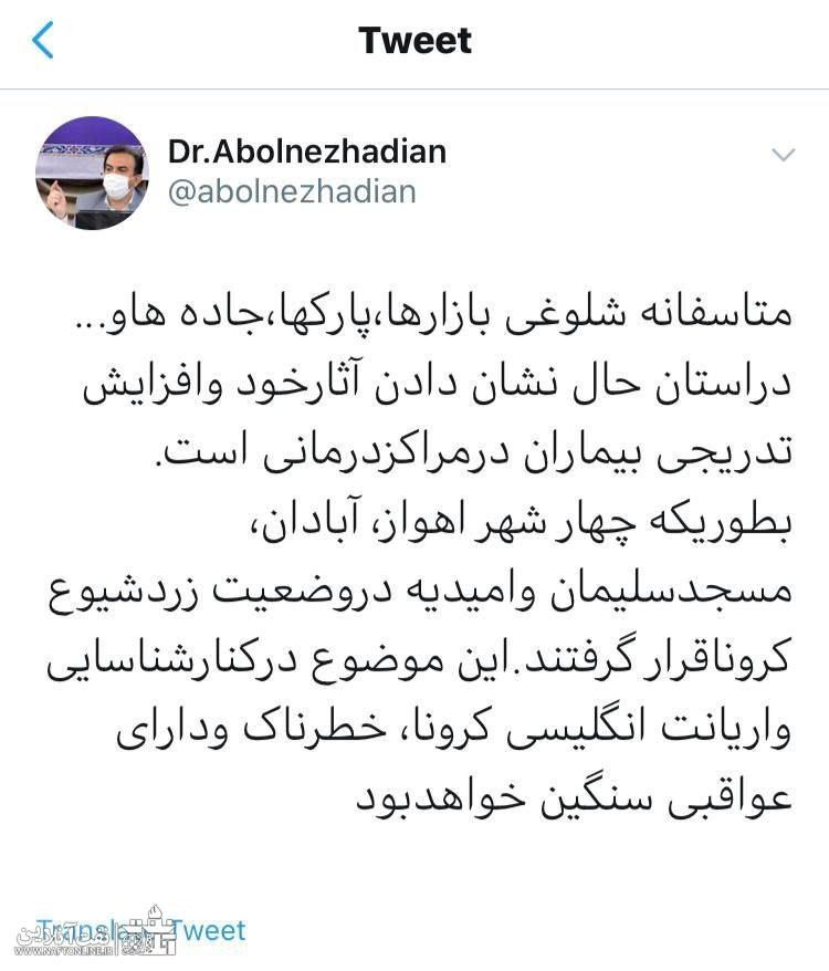 هشدار کرونایی در استان خوزستان | نفت آنلاین