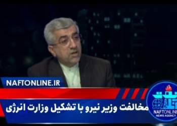 نظر وزیر نیرو در خصوص تشکیل وزارت انرژی و ادغام وزارت نفت و نیرو | نفت آنلاین