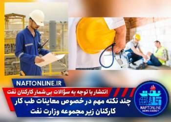 سوالاتی در خصوص معاینات کارکنان نفت | نفت آنلاین