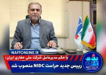 مهندس موسوی مدیرعامل شرکت ملی حفاری ایران | نفت آنلاین