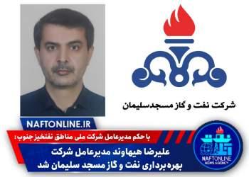 انتصاب مدیرعامل شرکت بهرهبرداری نفت و گاز مسجدسلیمان | نفت آنلاین
