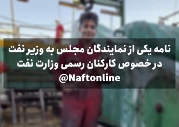 کارکنان رسمی وزارت نفت| عکس تزیینی است| نفت آنلاین