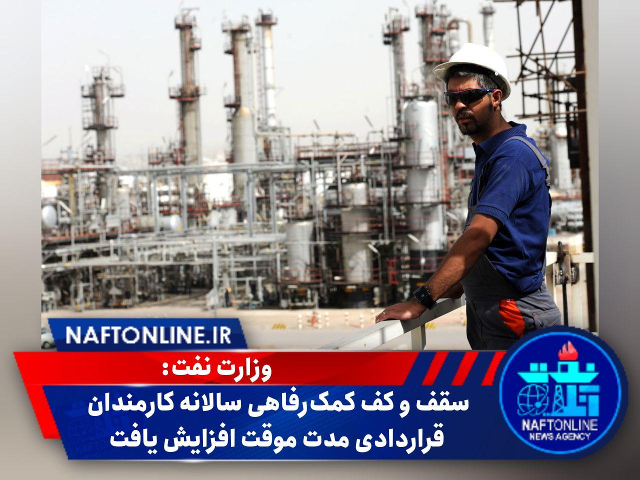 کارکنان قراردادی مدت موقت نفت   نفت آنلاین