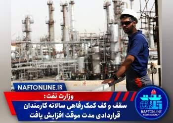 کارکنان قراردادی مدت موقت نفت | نفت آنلاین