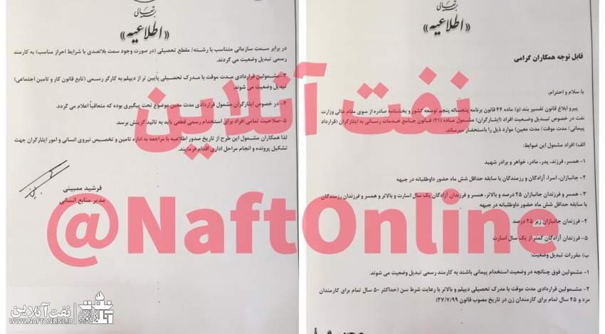 قانون تبدیل وضعیت ایثارگران | شرکت ملی حفاری ایران